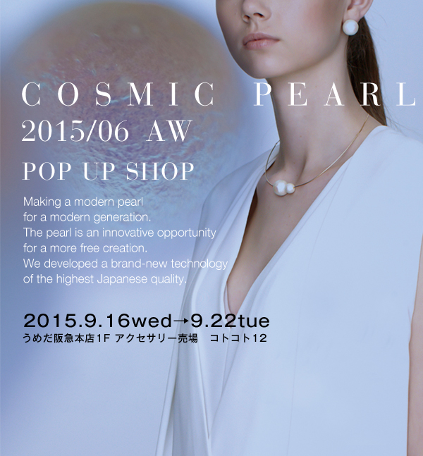 Cosmic Pearl event in Hankyu