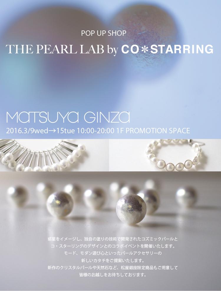 THE PEARL LAB ginza-matsuya-popup-shop